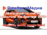 Видео инструкция по снятию магнитолы KIA sportage 2018+