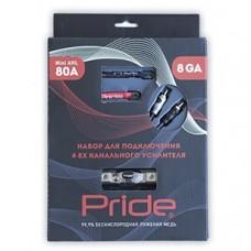 Комплект для подключения 4х канального усилителя Pride